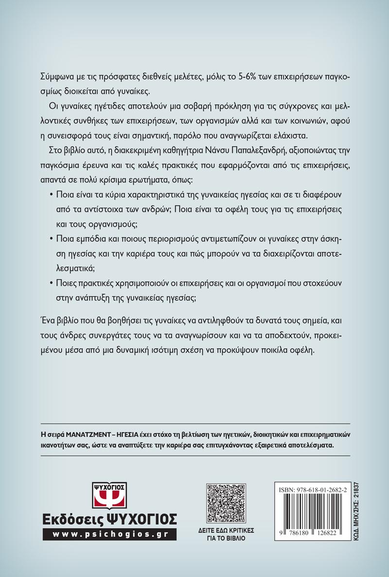 ΓΥΝΑΙΚΕΙΑ ΗΓΕΣΙΑ - ΝΑΝΣΥ ΠΑΠΑΛΕΞΑΝΔΡΗ - Εκδόσεις Ψυχογιός 5c26b7547aa
