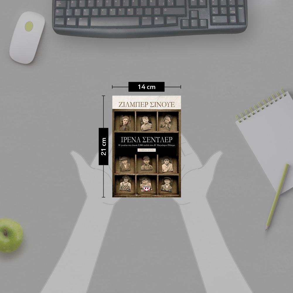 ΙΡΕΝΑ ΣΕΝΤΛΕΡ - ΖΙΛΜΠΕΡ ΣΙΝΟΥΕ - Εκδόσεις Ψυχογιός 6b8fe4bd3ac