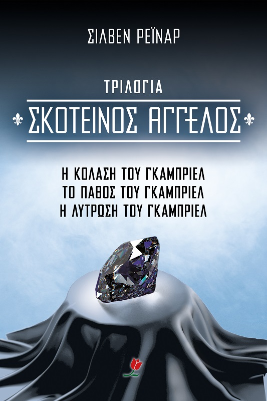 ΣΚΟΤΕΙΝΟΣ ΑΓΓΕΛΟΣ - ΤΡΙΛΟΓΙΑ