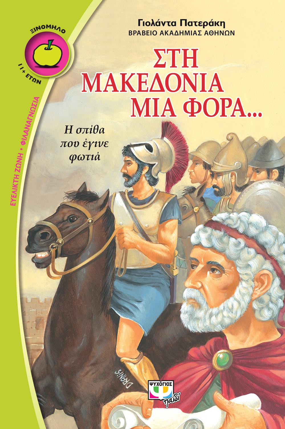 ΣΤΗ ΜΑΚΕΔΟΝΙΑ ΜΙΑ ΦΟΡΑ - ΓΙΟΛΑΝΤΑ ΠΑΤΕΡΑΚΗ