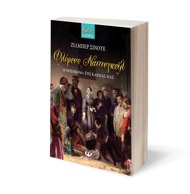 Όγκος βιβλίου - ΦΛΟΡΕΝΣ ΝΑΪΤΙΝΓΚΕΪΛ 831641ab419