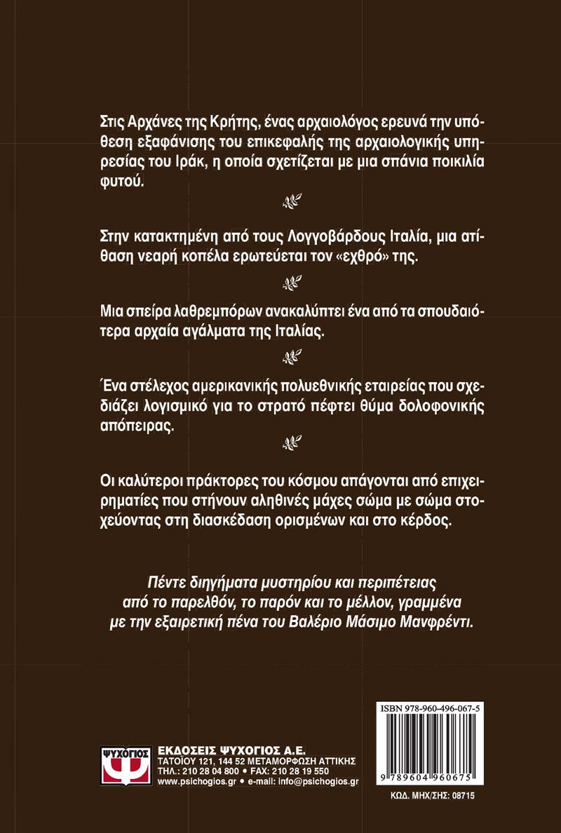 Η ΑΡΕΝΑ ΤΩΝ ΑΙΩΝΩΝ - ΒΑΛΕΡΙΟ ΜΑΣΙΜΟ ΜΑΝΦΡΕΝΤΙ - Εκδόσεις Ψυχογιός 440fe913b40