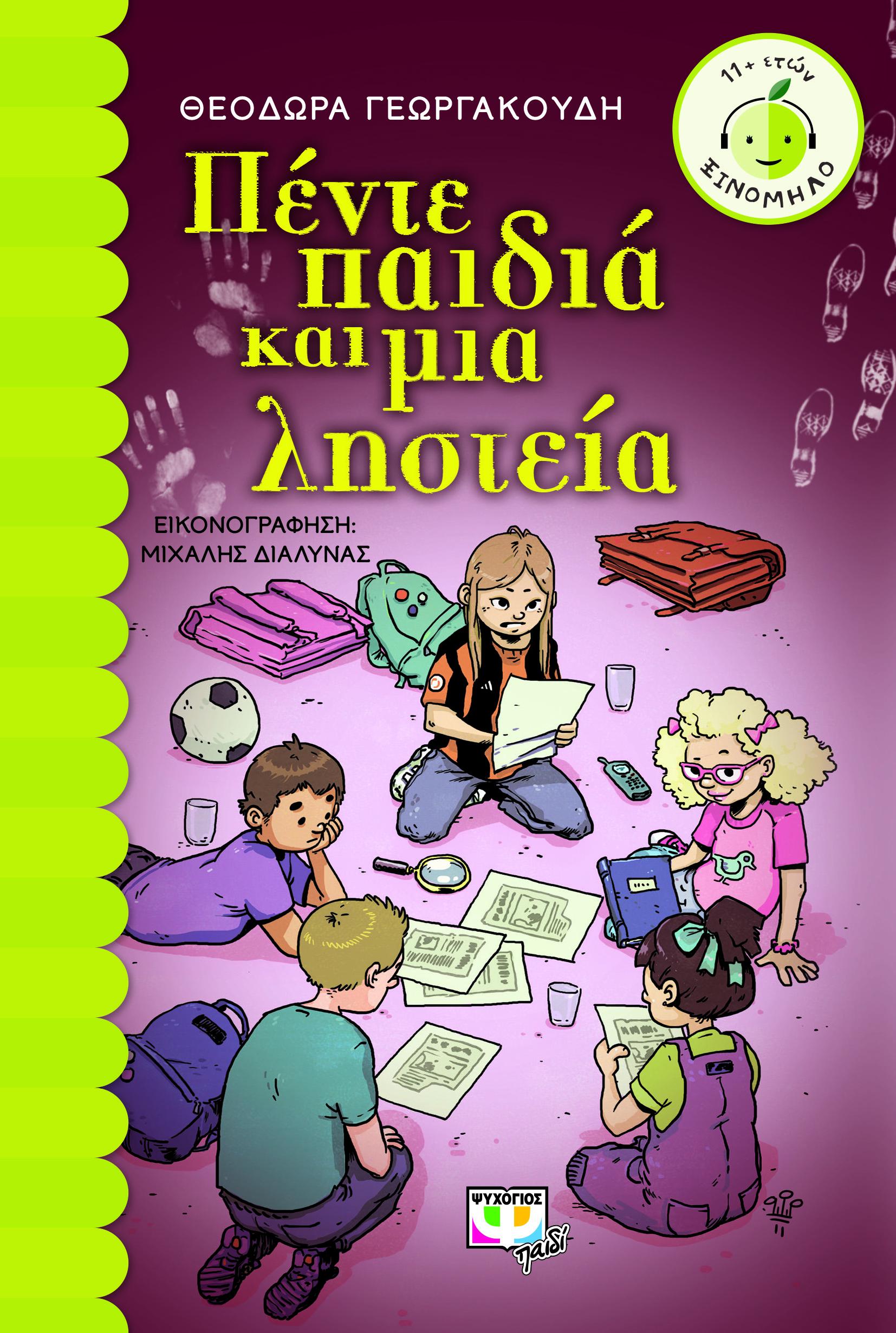 ΒΙΒΛΙΑ - Ξινόμηλο (11+ ετών) - Εκδόσεις Ψυχογιός - Σελ. 1 a03faadfbee