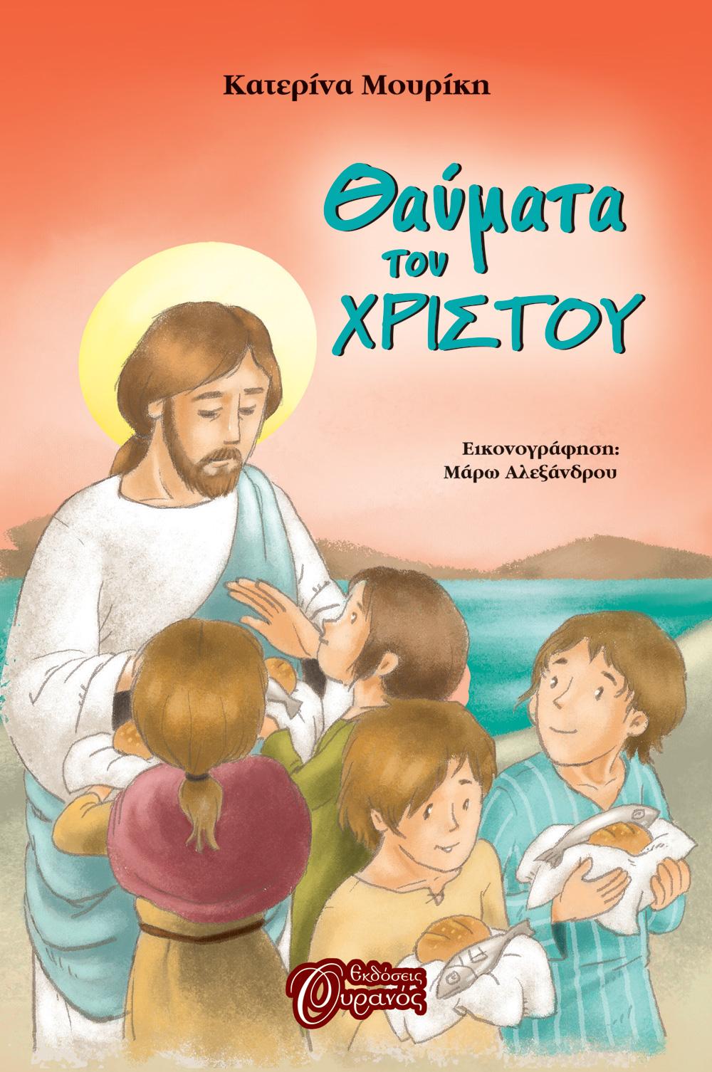 Αποτέλεσμα εικόνας για παιδικο ορθοδοξο βιβλιο