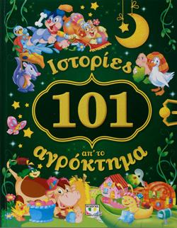101 ΙΣΤΟΡΙΕΣ ΑΠ' ΤΟ ΑΓΡΟΚΤΗΜΑ -
