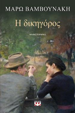 Η ΔΙΚΗΓΟΡΟΣ - ΜΑΡΩ ΒΑΜΒΟΥΝΑΚΗ