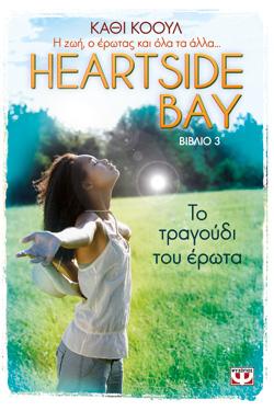 HEARTSIDE BAY 3 - ΤΟ ΤΡΑΓΟΥΔΙ ΤΟΥ ΕΡΩΤΑ - ΚΑΘΙ ΚΟΟΥΛ
