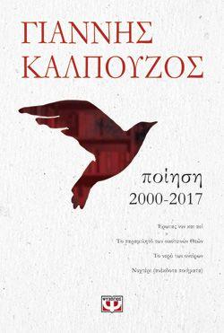 ΠΟΙΗΣΗ. 2000-2017