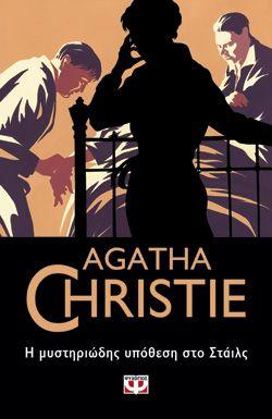 Η ΜΥΣΤΗΡΙΩΔΗΣ ΥΠΟΘΕΣΗ ΣΤΟ ΣΤΑΪΛΣ - AGATHA CHRISTIE