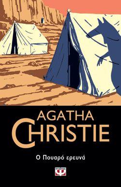 Ο ΠΟΥΑΡΟ ΕΡΕΥΝΑ - AGATHA CHRISTIE