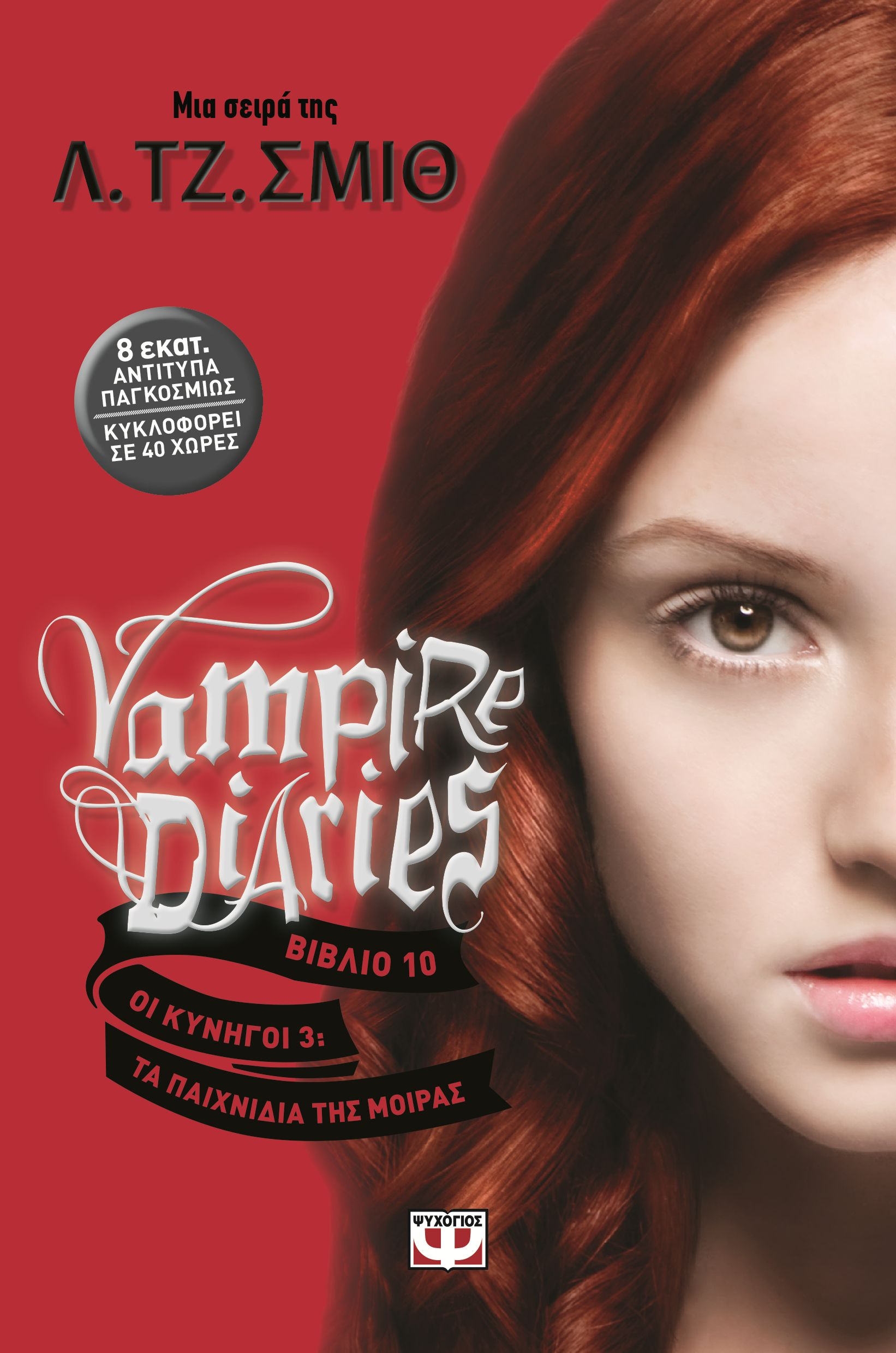 The Vampire Diaries Midnight Pdf