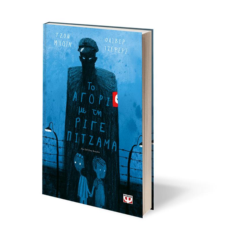 Boy In The Striped Pyjamas Ebook