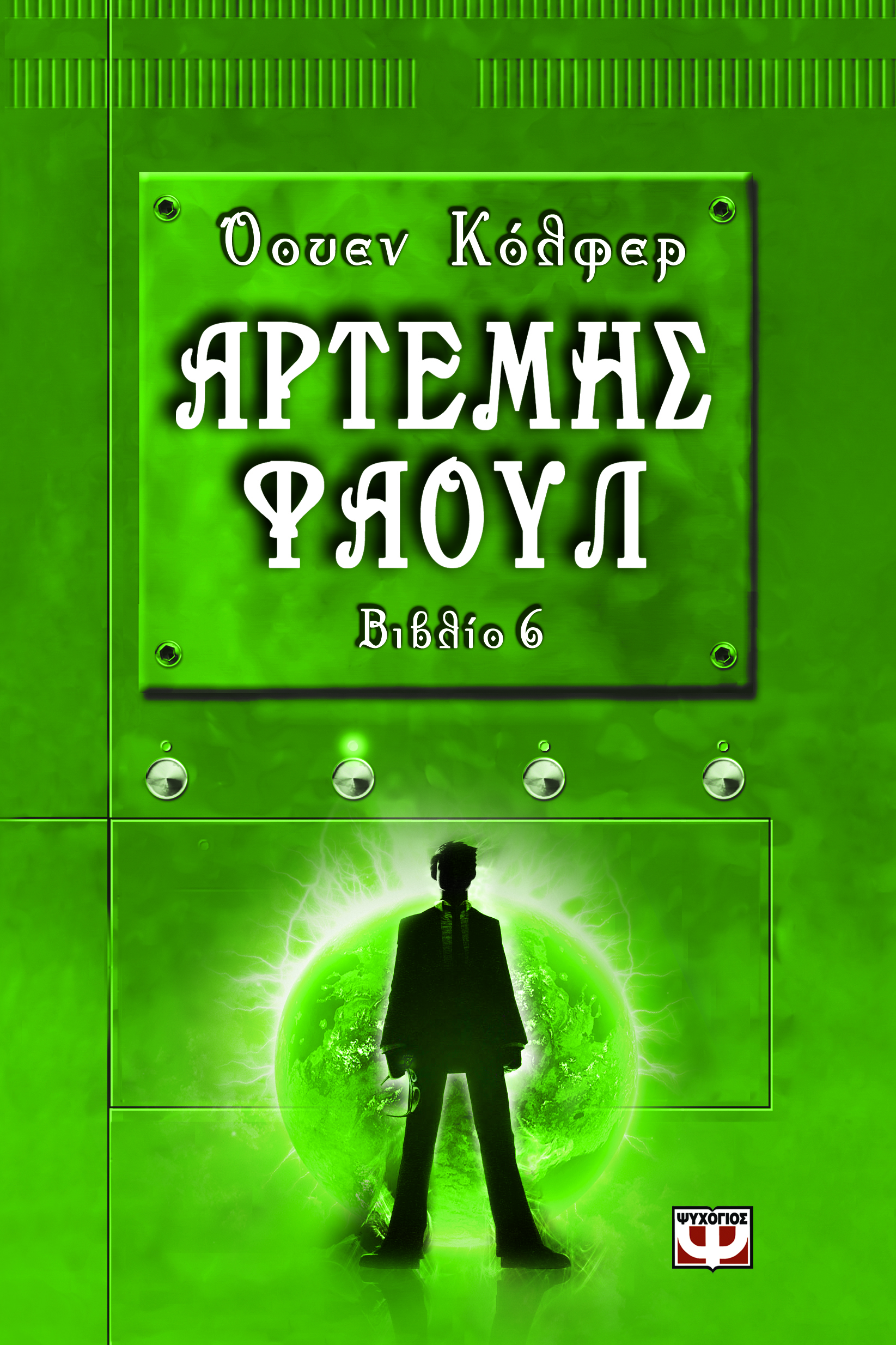 Artemis Fowl The Time Paradox Ebook