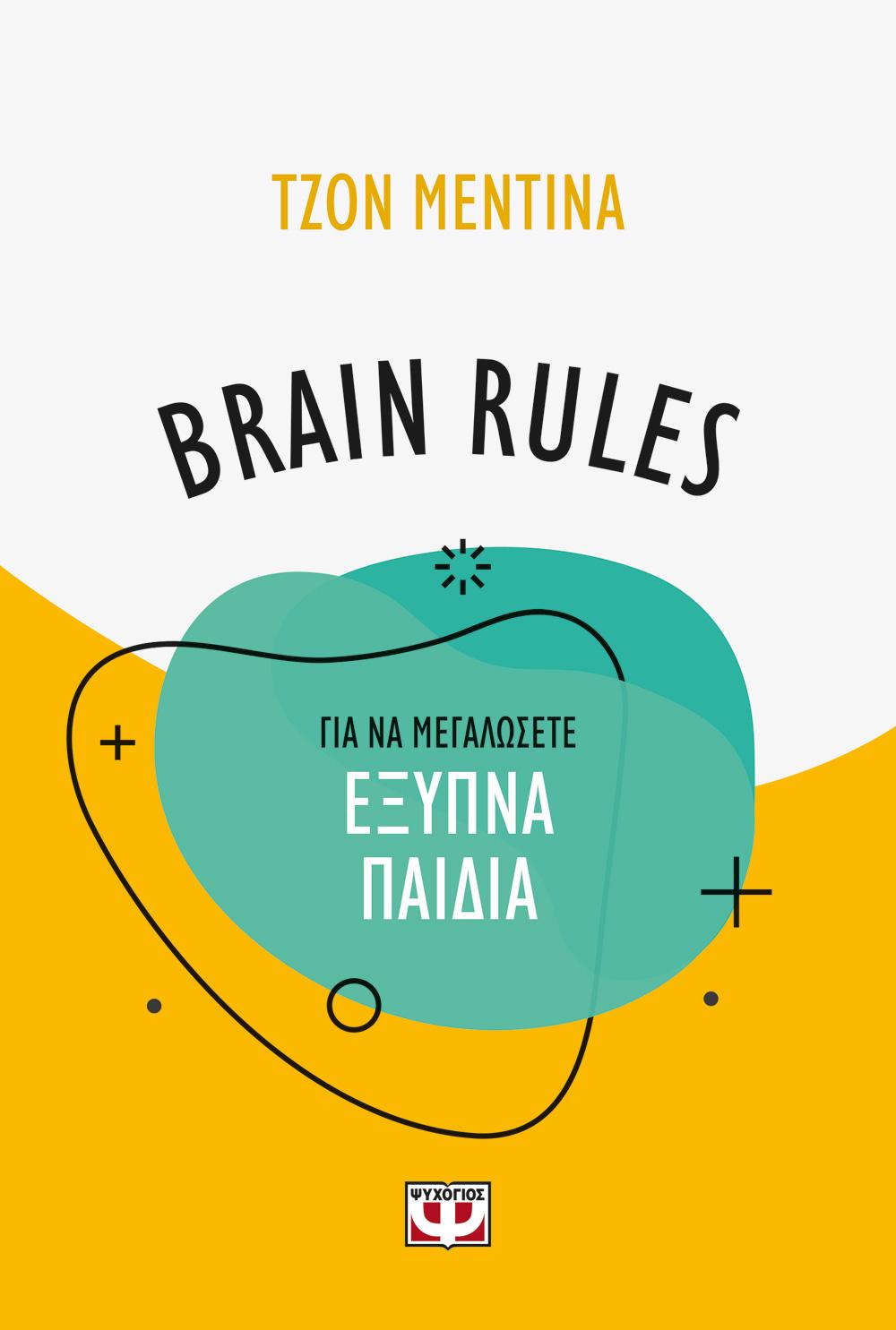Brain Rules John Medina Ebook