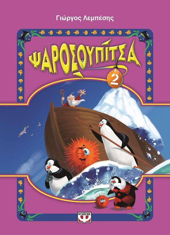 ΨΑΡΟΣΟΥΠΙΤΣΑ 2 - ΓΙΩΡΓΟΣ Δ. ΛΕΜΠΕΣΗΣ