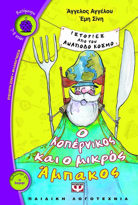 Ο ΚΟΠΕΡΝΙΚΟΣ ΚΑΙ Ο ΜΙΚΡΟΣ ΑΜΠΑΚΟΣ - ΑΓΓΕΛΟΣ ΑΓΓΕΛΟΥ, ΕΜΗ ΣΙΝΗ