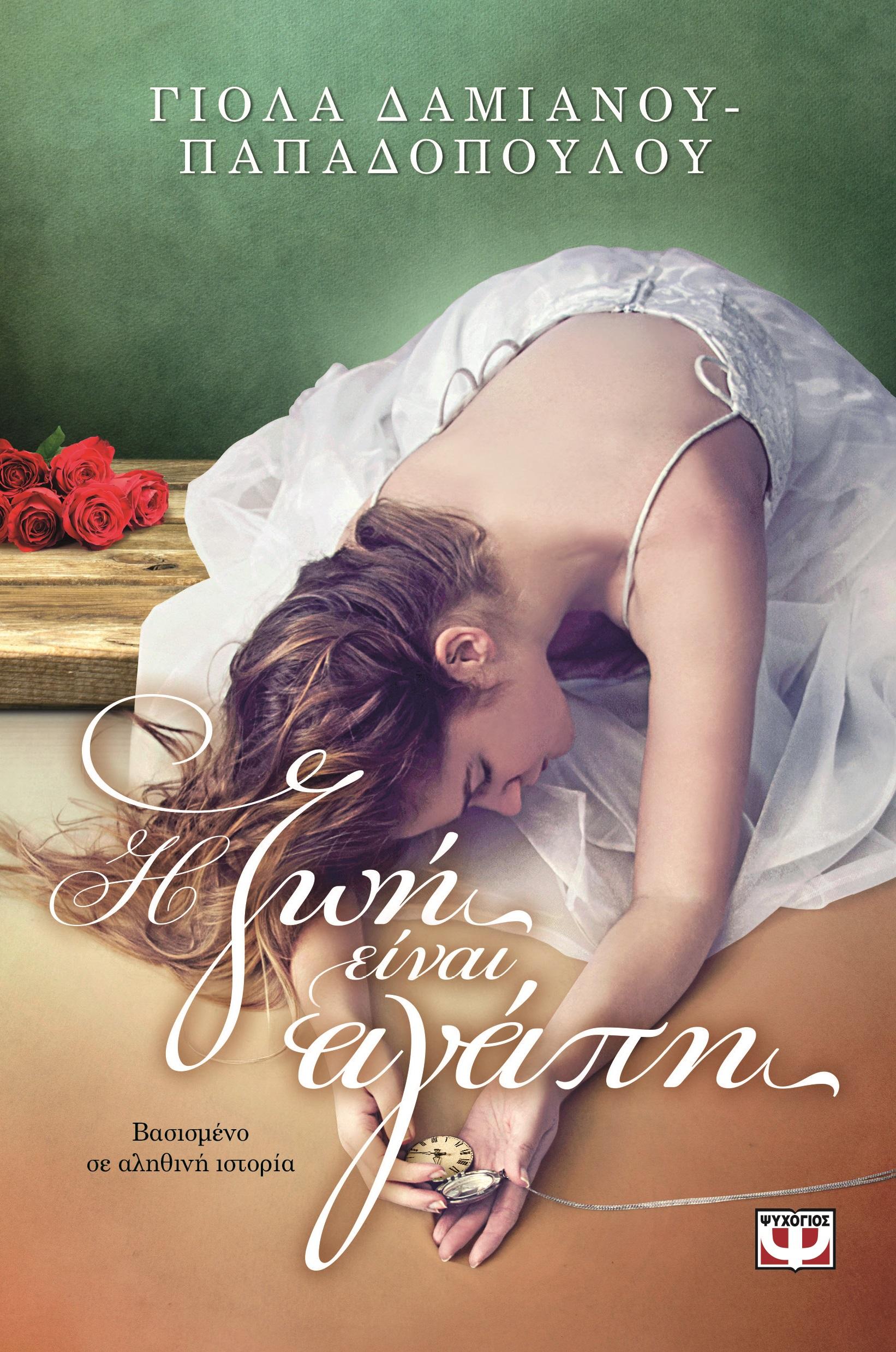 Γιόλα Δαμιανού- Παπαδοπούλου: Η ζωή είναι αγάπη