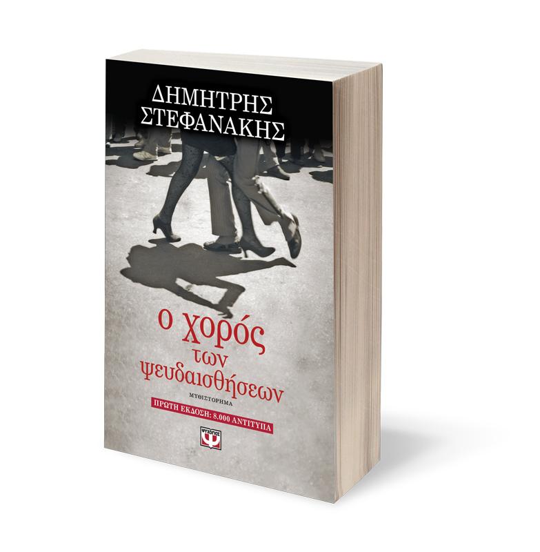 Ο Δημήτρης Στεφανάκης μιλά για το νέο του βιβλίο!