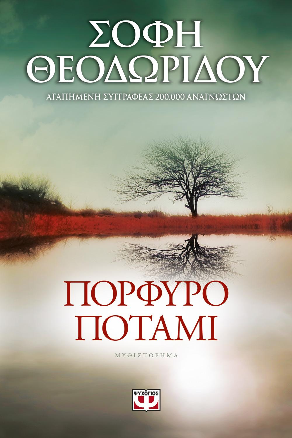 ΠΟΡΦΥΡΟ ΠΟΤΑΜΙ - ΣΟΦΗ ΘΕΟΔΩΡΙΔΟΥ