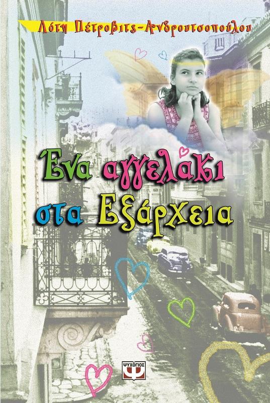 ΕΝΑ ΑΓΓΕΛΑΚΙ ΣΤΑ ΕΞΑΡΧΕΙΑ - ΛΟΤΗ ΠΕΤΡΟΒΙΤΣ-ΑΝΔΡΟΥΤΣΟΠΟΥΛΟΥ
