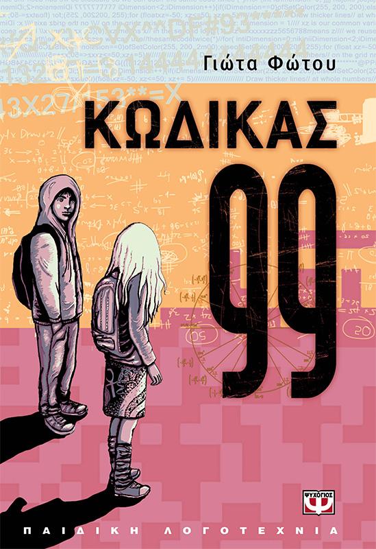 ΚΩΔΙΚΑΣ 99 - ΓΙΩΤΑ ΦΩΤΟΥ
