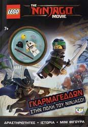 LEGO THE NINJAGO MOVIE: ΓΚΑΡΜΑΓΕΔΔΩΝ ΣΤΗΝ ΠΟΛΗ ΤΟΥ NINJAGO!