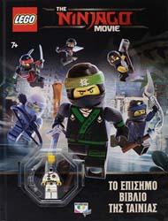 LEGO THE NINJAGO MOVIE: ΤΟ ΕΠΙΣΗΜΟ ΒΙΒΛΙΟ ΤΗΣ ΤΑΙΝΙΑΣ