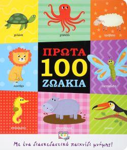 ΠΡΩΤΑ 100 ΖΩΑΚΙΑ